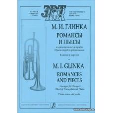 Романсы и пьесы в переложении для трубы (дуэта труб) и фортепиано.