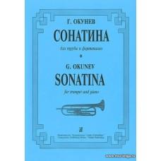 Сонатина для трубы и фортепиано. Клавир и партия.