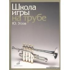 Школа игры на трубе. Клавир.