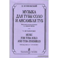 Музыка для тубы соло и ансамбля туб. Исполнительская редакция В.Аввакумова.