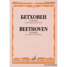 Бетховен. Соната: Для валторны и фортепиано.