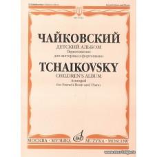 Детский альбом. Соч.39: Переложение для валторны и фортепиано.