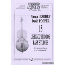15 легких этюдов для виолончели.