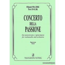 Concerto della Passione для виолончели с оркестром. Партитура.