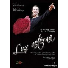 Lux aeterna. Для виолончели и смешанного хора. Партитура и партия.