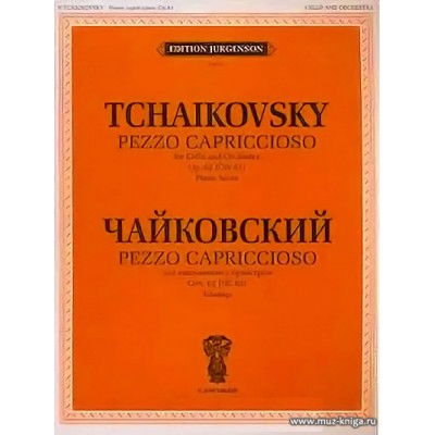 Pezzo capriccioso. Для виолончели с оркестром.