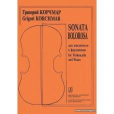 Sonata dolorosa. Для виолончели и фортепиано.