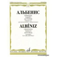 Альбенис. Гранада, танго, астурия. Обработка для виолончели и фортепиано.