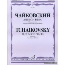 Альбом пьес. Переложение для виолончели и фортепиано. Чайковский П.И.