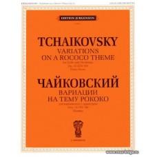 Вариации на тему рококо для виолончели с оркестром. Соч. 33.