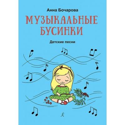 Музыкальные бусинки. Песни для детей.