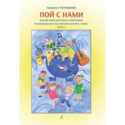 Пой с нами. Детские песни для голоса и фортепиано. Выпуск 4.