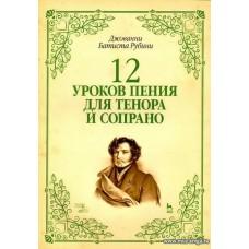 12 уроков пения для тенора и сопрано.