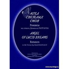 Ангел светлых снов. Романсы на стихи Даниила Ратгауза. Для голоса и фортепиано.