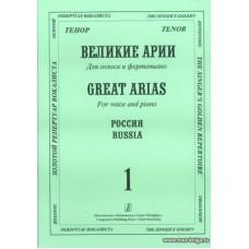 Бас. Великие арии для голоса и фортепиано. Россия. Выпуск 1.