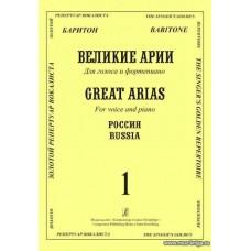 Великие арии для голоса и фортепиано. Баритон. Россия. Вып.1.