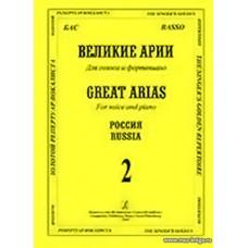 Великие арии для голоса и фортепиано. Бас. Россия. Выпуск 2.