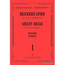 Великие арии для голоса и фортепиано. Меццо-сопрано. Россия. Вып.1.