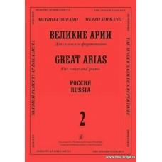 Великие арии для голоса и фортепиано. Меццо-сопрано. Россия. Выпуск 2.