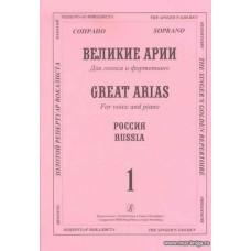 Великие арии для голоса и фортепиано. Сопрано. Россия. Вып.1.