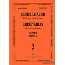 Великие арии для голоса и фортепиано. Сопрано. Россия. Выпуск 2.