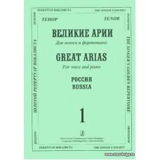 Великие арии для голоса и фортепиано. Тенор. Россия. Вып.1.