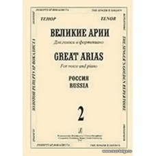 Великие арии для голоса и фортепиано. Тенор. Россия. Выпуск 2.