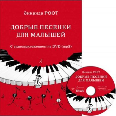 Добрые песенки для малышей (+DVD с минусовками)