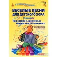 Веселые песни для детского хора. Сборник 1 Про зверей и насекомых, неизвестных и знакомых. Пособие для детских музыкальных школ и школ искусств.