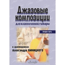 Джазовые композиции для классической гитары в аранжировках Александра Виницкого. Часть 2