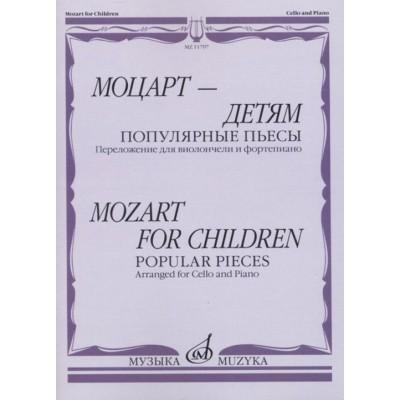 Моцарт — детям. Популярные пьесы: Переложение для виолончели и фортепиано