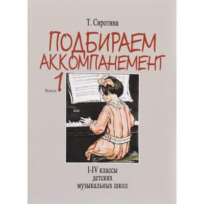 Подбираем аккомпанемент. Учебное пособие. Выпуск 1.  1-4 классы ДМШ