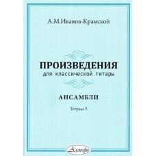 Произведения для классической гитары. Тетрадь 5. Иванов-Крамской