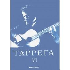 Таррега. Полное собрание сочинений. Тетрадь 6. Транскрипции для гитары.