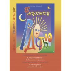 В музыку с радостью. Фортепиано. Хрестоматия. Концертные пьесы. Младшие, средние и старшие классы