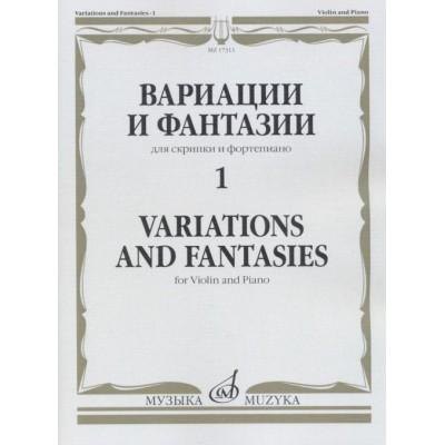 Вариации и фантазии - 1. Для скрипки и фортепиано.