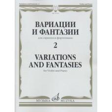 Вариации и фантазии - 2. Для скрипки и фортепиано.