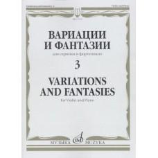 Вариации и фантазии - 3. Для скрипки и фортепиано.