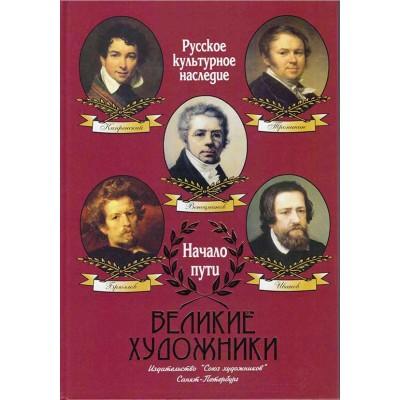 Русское культурное наследие. Великие художники. Начало пути.