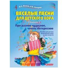 Веселые песни для детского хора. Сборник 2: Про разное чудесное, очень интересное. Пособие для детских музыкальных школ и школ искусств