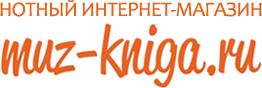 МУЗ-КНИГА - Ваш магазин музыкальной литературы